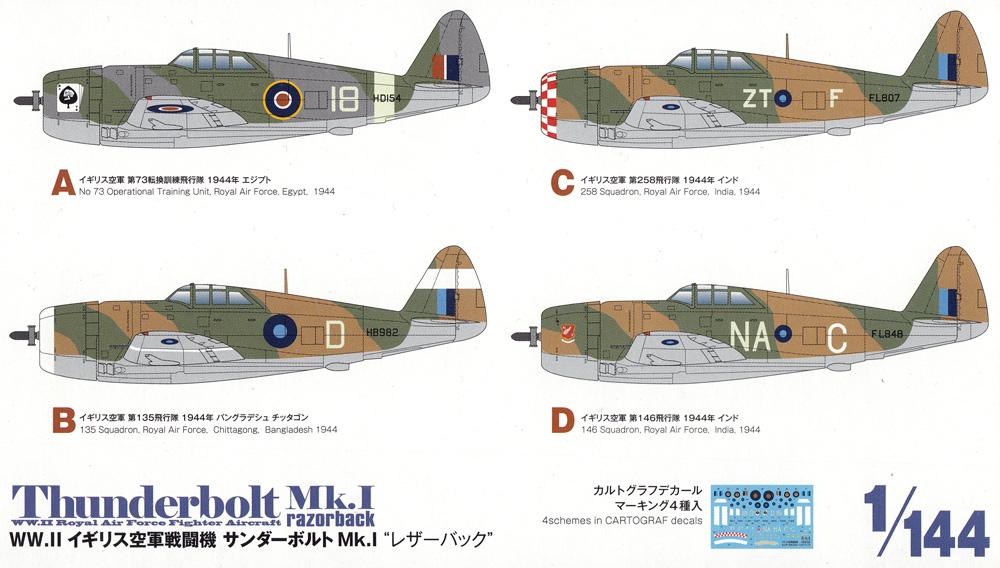 WW.2 イギリス空軍戦闘機 サンダーボルト Mk.1 レザーバックプラモデル(プラッツ1/144 プラスチックモデルキットNo.PDR-024)商品画像_1