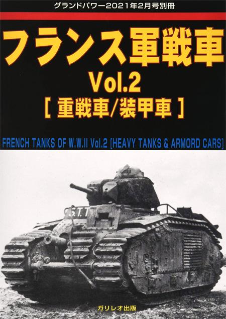 フランス軍戦車 Vol.2 重戦車/装甲車別冊(ガリレオ出版グランドパワー別冊No.L-03/26)商品画像