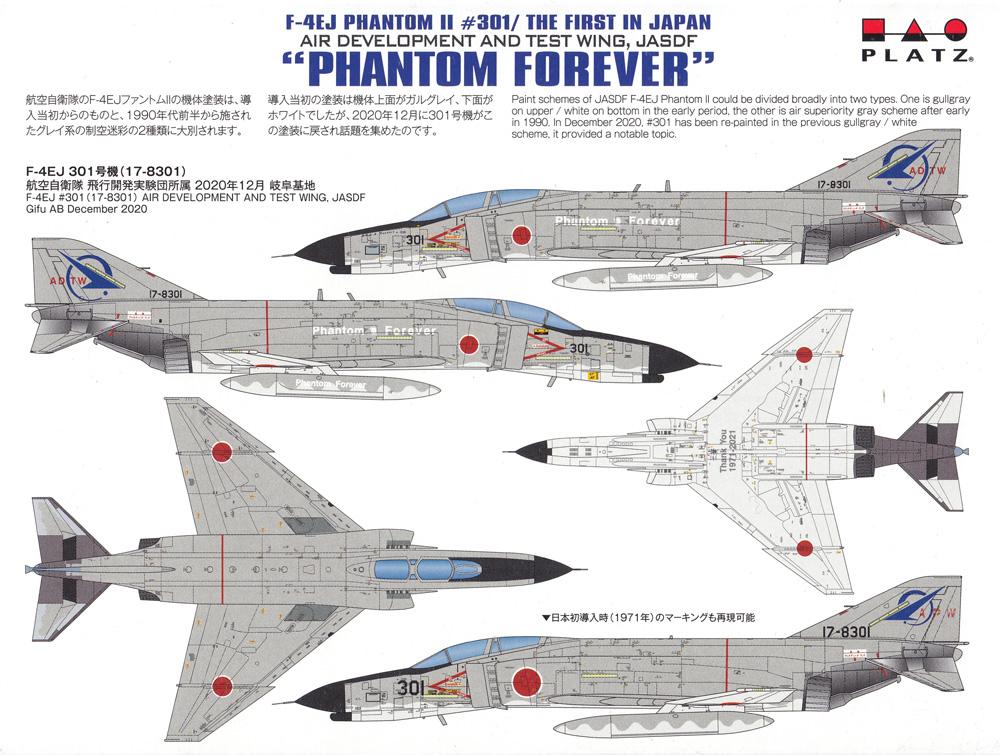 航空自衛隊 F-4EJ ファントム 2 301号機 日本導入初号機 飛行開発実験団 ファントム・フォーエバープラモデル(プラッツ1/144 自衛隊機シリーズNo.PF-034)商品画像_1