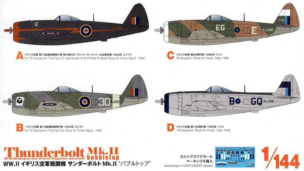イギリス空軍 戦闘機 サンダーボルト Mk.2 バブルトッププラモデル(プラッツ1/144 プラスチックモデルキットNo.PDR-025)商品画像_1