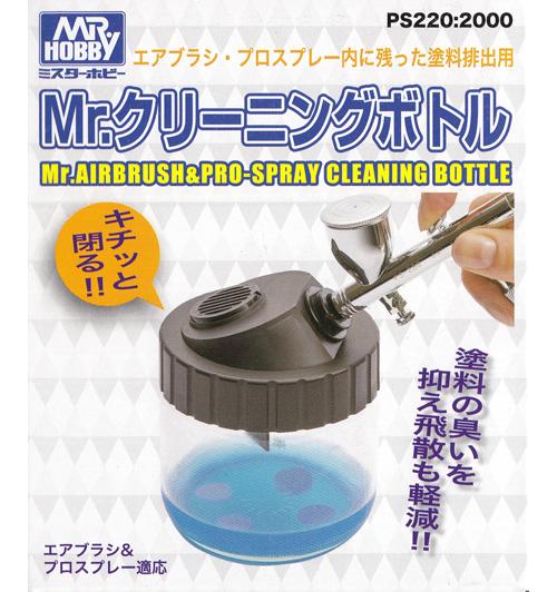 Mr.クリーニングボトルクリーニングボトル(GSIクレオスエアブラシ アクセサリーNo.PS-220)商品画像