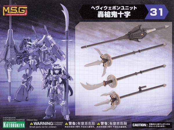 轟槍鬼十字プラモデル(コトブキヤヘヴィウェポンユニットNo.MH031)商品画像