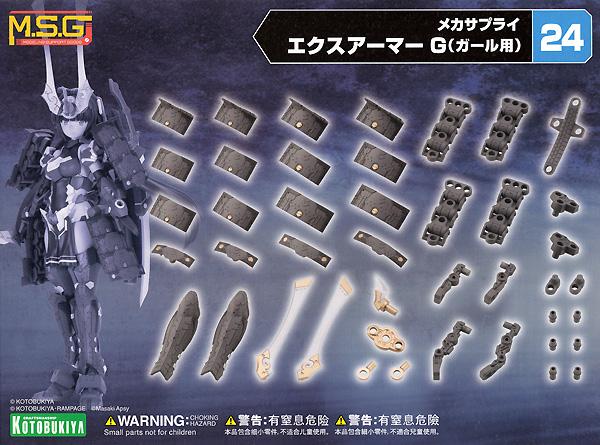 エクスアーマー G ガール用プラモデル(コトブキヤM.S.G モデリングサポートグッズ メカサプライNo.MJ024)商品画像