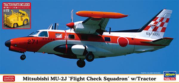 三菱 MU-2J 飛行点検隊 w/牽引車プラモデル(ハセガワ1/72 飛行機 限定生産No.02370)商品画像