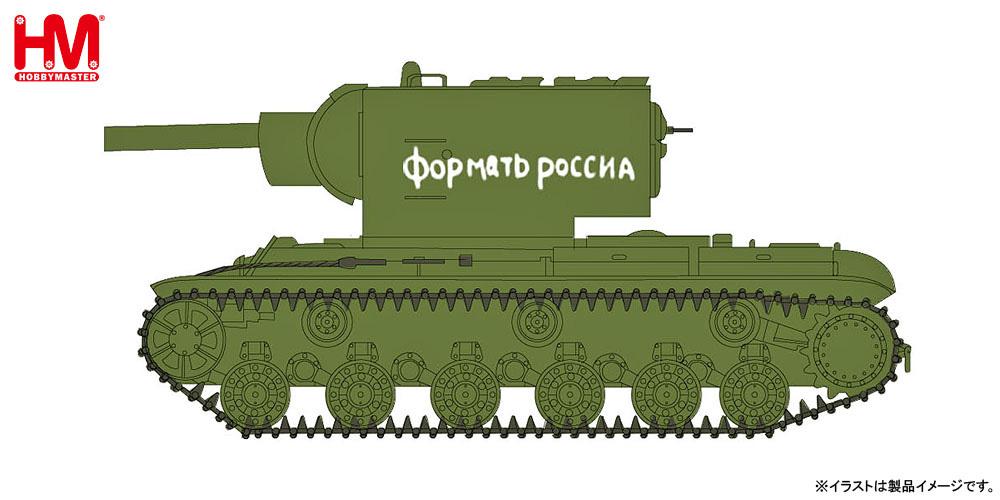 ソビエト KV-2 重戦車 我が祖国ロシア完成品(ホビーマスター1/72 グランドパワー シリーズNo.HG3016)商品画像_1