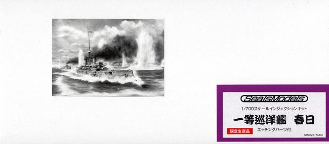 日本海軍 一等巡洋艦 春日 エッチングパーツ付 (限定生産品)プラモデル(シールズモデル1/700 プラスチックモデルシリーズNo.SML021)商品画像