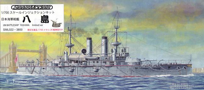 日本海軍 戦艦 八島 メタル製 28cm榴弾砲付き (限定生産品)プラモデル(シールズモデル1/700 プラスチックモデルシリーズNo.SML022)商品画像
