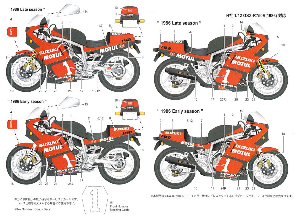 スズキ GSX-R750 ドレスアップ デカール (1986 TT-F1 #1)デカール(スタジオ27バイク オリジナルデカールNo.DC1235)商品画像_1