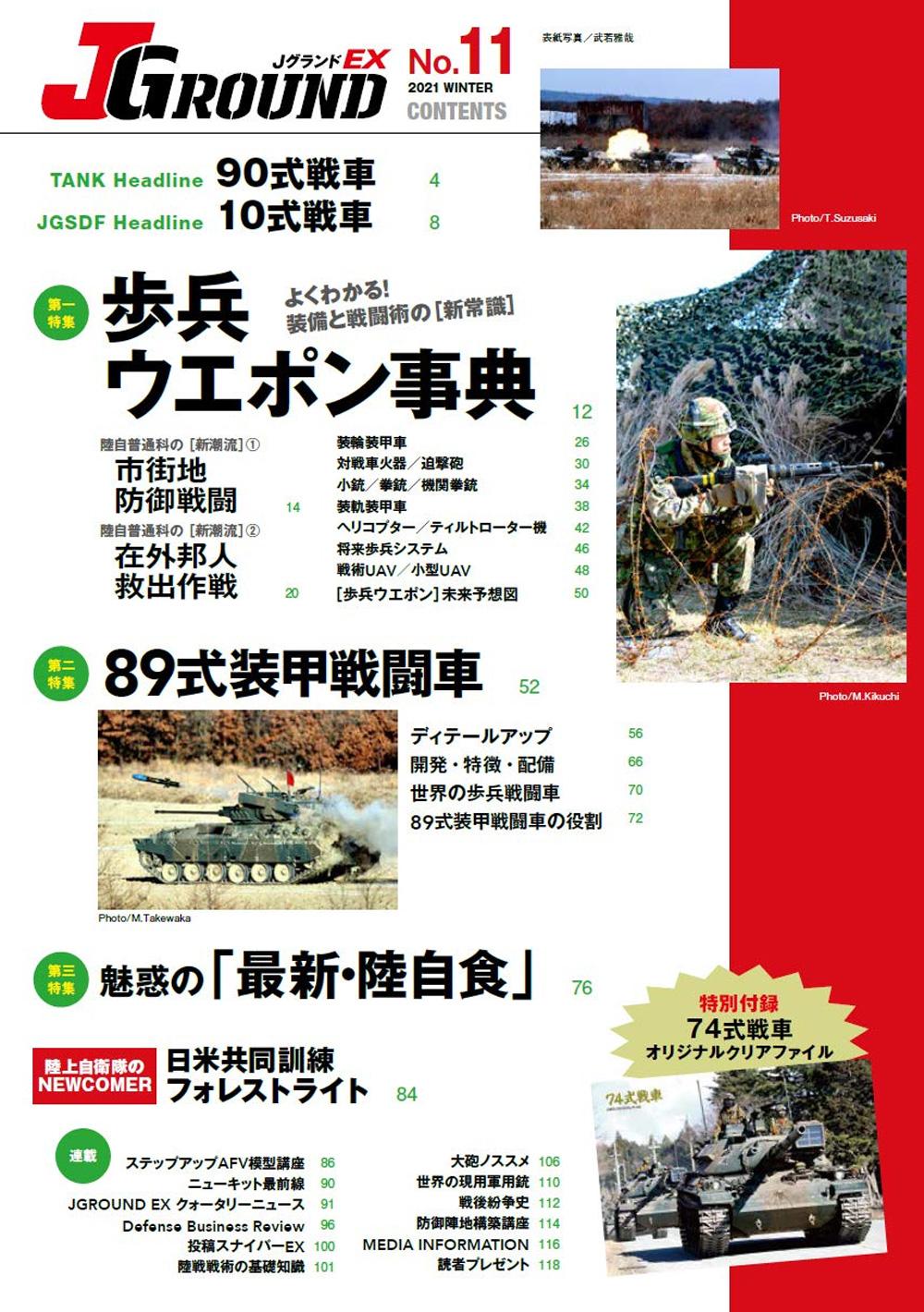 Jグランド EX 2021 WINTER No.11雑誌(イカロス出版JグランドNo.EX Vol.011)商品画像_1