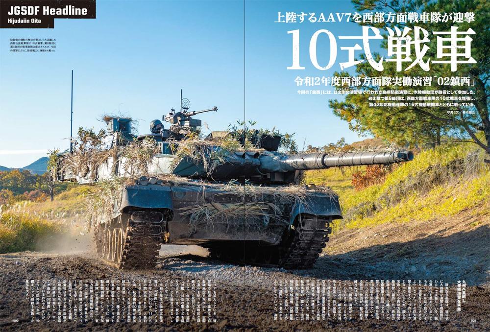 Jグランド EX 2021 WINTER No.11雑誌(イカロス出版JグランドNo.EX Vol.011)商品画像_3