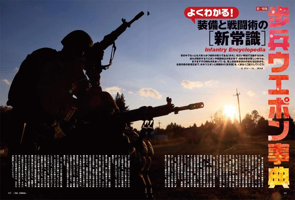 Jグランド EX 2021 WINTER No.11雑誌(イカロス出版JグランドNo.EX Vol.011)商品画像_4