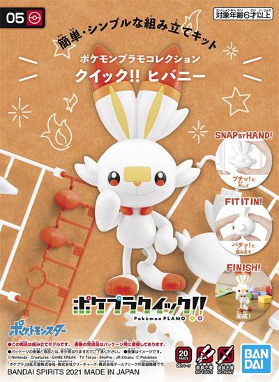 ヒバニープラモデル(バンダイポケモンプラモコレクション クイックNo.005)商品画像