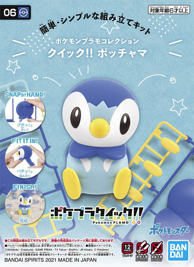 ポッチャマプラモデル(バンダイポケモンプラモコレクション クイックNo.006)商品画像