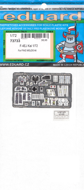 F-4EJ改 エッチングパーツ (ファインモールド用)エッチング(エデュアルド1/72 エアクラフト用 カラーエッチング (73-×)No.73733)商品画像