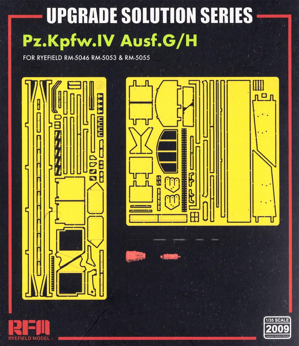 4号戦車G/H型 グレードアップパーツセット (RM-5046/RM-5053/RM-5055用)エッチング(ライ フィールド モデルUpgrade Solution SeriesNo.2009)商品画像_1