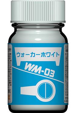 WM-03 ウォーカーホワイト塗料(ガイアノーツザブングルカラーNo.27313)商品画像