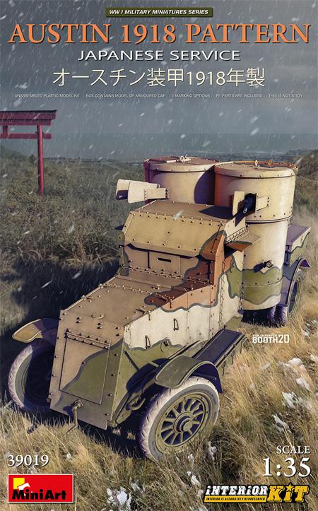 オースチン装甲車 日本帝国陸軍仕様 1918年製 インテリアキットプラモデル(ミニアートWW1 ミリタリーミニチュアNo.39019)商品画像