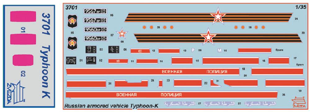 ロシア 装輪装甲車 タイフーン‐Kプラモデル(ズベズダ1/35 ミリタリーNo.3701)商品画像_1