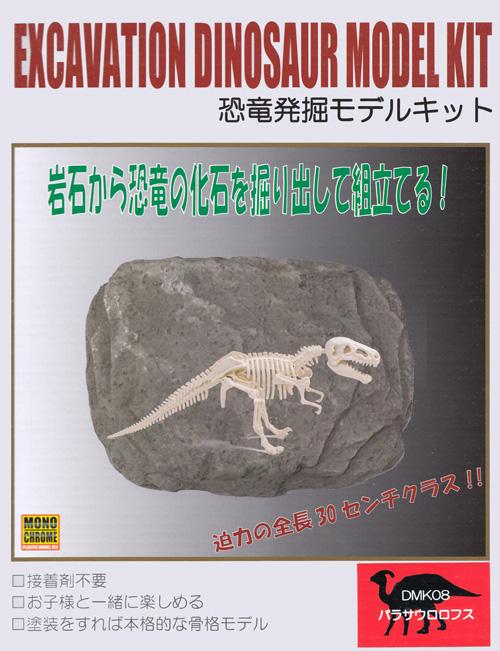 パラサウロロフスプラモデル(モノクローム恐竜発掘モデルキットNo.DMK008)商品画像