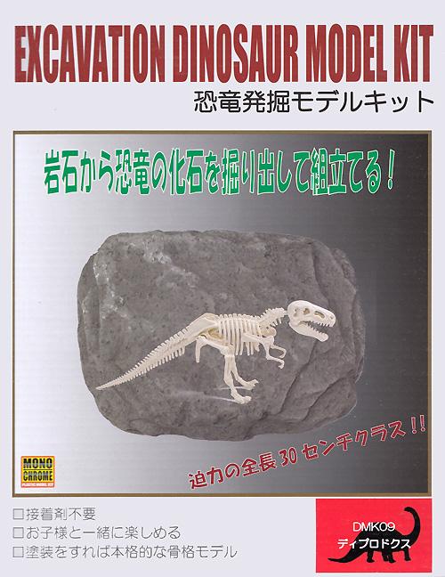 ディプロドクスプラモデル(モノクローム恐竜発掘モデルキットNo.DMK009)商品画像