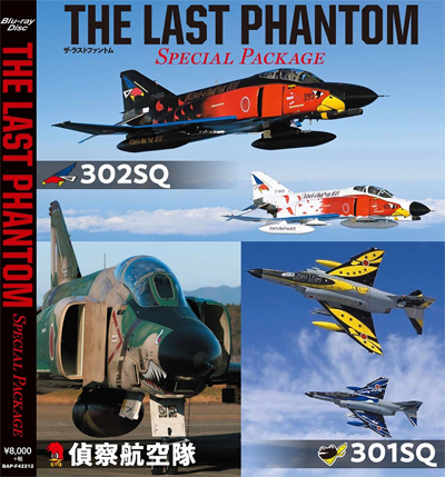 THE LAST PHANTOM SPECIAL PACKAGE Blu-ray版 Blu-ray (バナプル その他 DVD・ブルーレイ No.BAP-F42212) 商品画像