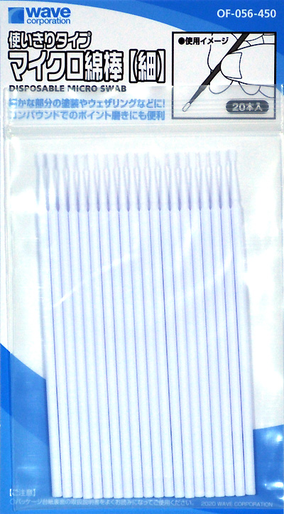 使いきりタイプ マイクロ綿棒 (細)綿棒(ウェーブフィニッシュプロダクツNo.OF-056)商品画像