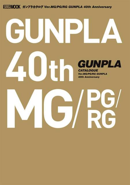 ガンプラカタログ Ver.MG/PG/RG GUNPLA 40th Anniversaryカタログ(ホビージャパンHOBBY JAPAN MOOKNo.68156-76)商品画像