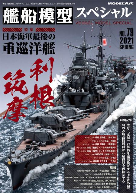 艦船模型スペシャル No.79 日本海軍最後の重巡洋艦 利根・筑摩本(モデルアート艦船模型スペシャルNo.079)商品画像