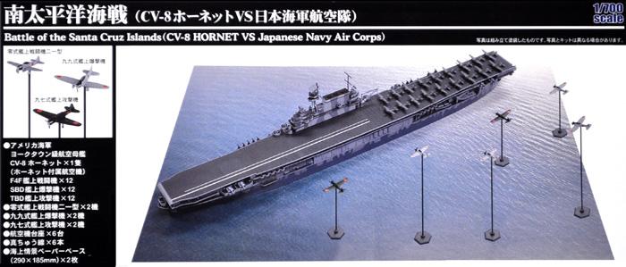 南太平洋海戦 (CV-8 ホーネット VS 日本海軍航空隊)プラモデル(ピットロードスカイウェーブ S シリーズNo.SPS014)商品画像