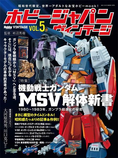 ホビージャパン ヴィンテージ Vol.5本(ホビージャパンHOBBY JAPAN ヴィンテージNo.68156-78)商品画像