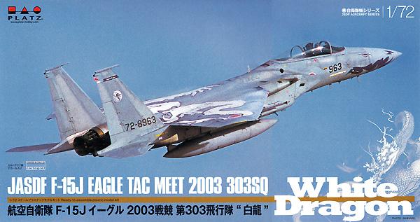 航空自衛隊 F-15J イーグル 2003戦競 第303飛行隊 白龍プラモデル(プラッツ航空自衛隊機シリーズNo.AC-043)商品画像