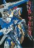 ガンダムアーカイヴス ガンダムテクノロジー U.C.0093-0153編