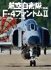 航空自衛隊 F-4ファントム 2