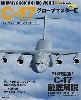 C-17 グローブマスター 3