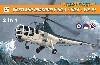 ウェストランド ドラゴンフライ HR.3/HR.5/WS-51 2in1