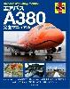 エアバス A380 完全マニュアル