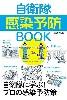 自衛隊 感染予防BOOK