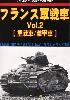 フランス軍戦車 Vol.2 重戦車/装甲車
