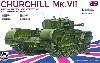 イギリス軍 チャーチル Mk.7 歩兵戦車