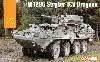 M1296 ストライカー ICV ドラグーン