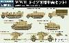 WW2 ドイツ軍用車両セット 1