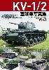 KV-1/2 重戦車写真集