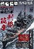 艦船模型スペシャル No.79 日本海軍最後の重巡洋艦 利根・筑摩
