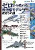 ゼロから始める 飛行機モデルの製作術 総ざらい 1