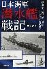 日本海軍 潜水艦戦記