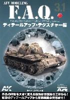 AFVモデリング F.A.Q. 3.1 ディテールアップ テクスチャー編 (日本語翻訳版)