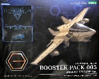 コトブキヤヘキサギアヘキサギア ブースターパック 005 デザートイエローVer.