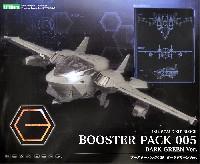 ヘキサギア ブースターパック 005 ダークグリーンVer.