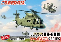 アメリカ陸軍 UH-60M ブラックホーク (アメリカ/台湾/スウェーデン/スロバキア軍)