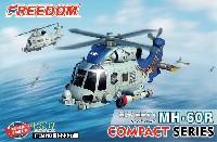 アメリカ海軍 MH-60R シーホーク HSM-77 セイバーホークス